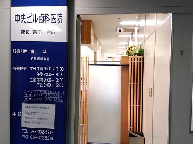 中央ビル歯科医院