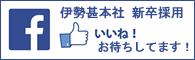 伊勢甚本社 新卒採用 フェイスブック